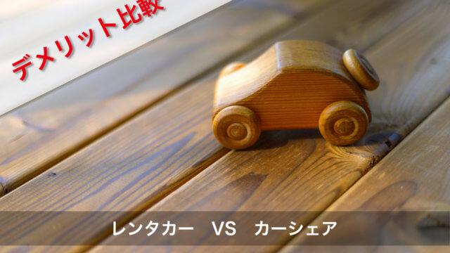 レンタカーとカーシェアのデメリット比較