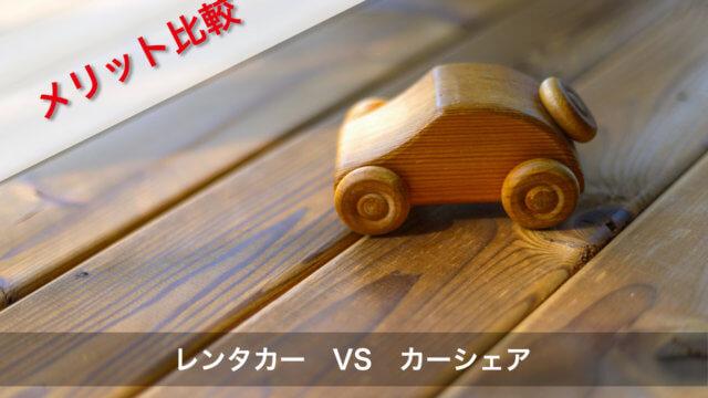 レンタカーとカーシェアのメリット比較