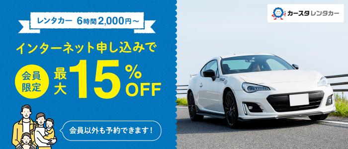 レンタカーを最大15%安く借りられるカースタレンタカー