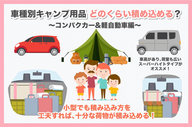 キャンプへ行くときにコンパクトカー・軽自動車に掲載できる荷物