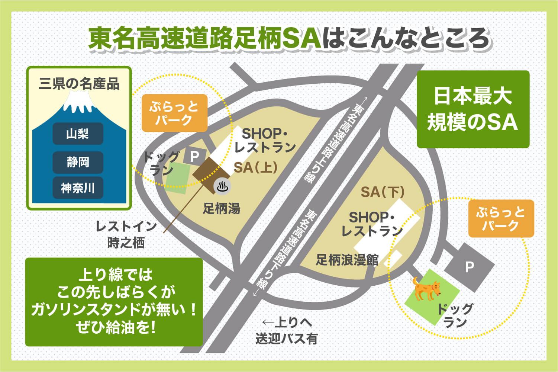 おすすめ サービス エリア 東名 高速