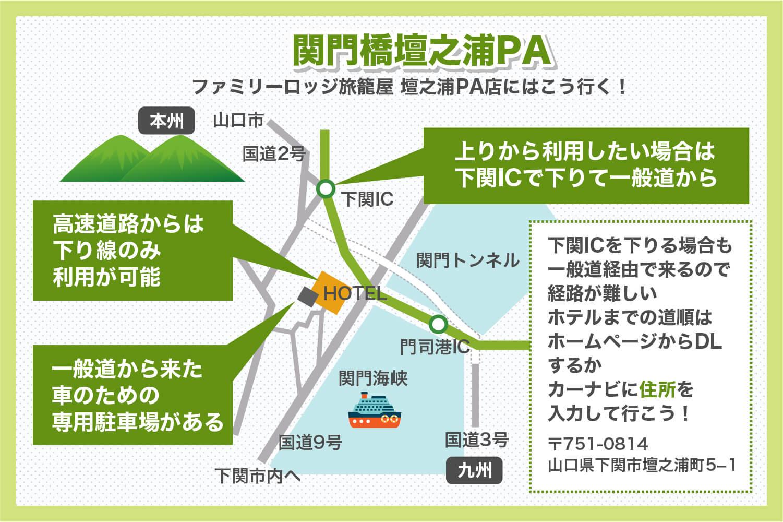 壇ノ浦PAへの経路図