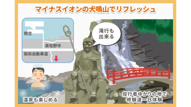 関東で日帰りドライブで観光スポットを回ろう