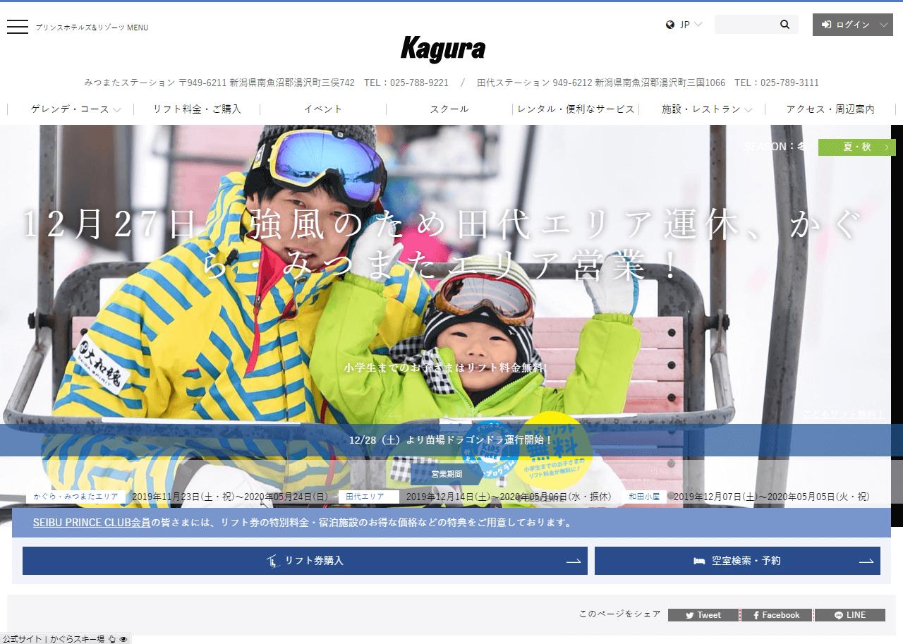 苗場・かぐらスキー場