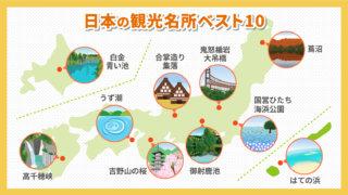 死ぬまでに見ておきたい日本の観光名所TOP10