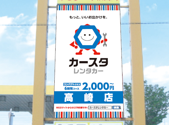 カースタレンタカー高崎店